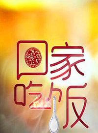 回家吃饭 中央电视台 2015