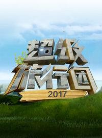 超级旅行团 2017