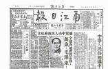 70年前 宁波人用自己的方式庆祝新中国成立