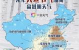 未来三天江苏有雨,明夜起气温下降
