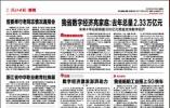 浙江日报︱双桥跃江