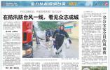台风过境前后,山东省各地各部门全力应对