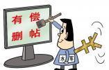 点点鼠标替人删帖获利2万 温州这场庭审揭开惊人黑幕
