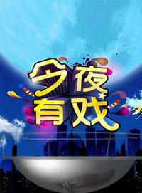 今夜有戏 2012