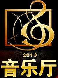 CCTV音乐厅 2013