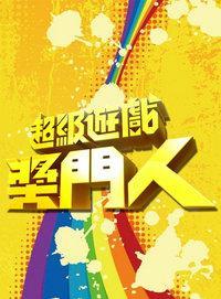 超级游戏奖门人 2010