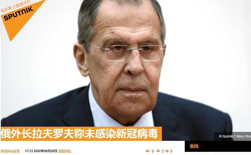俄外长:外交部门约40人感染新冠,其中1人死亡