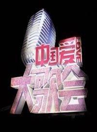 中国爱大歌会 2011