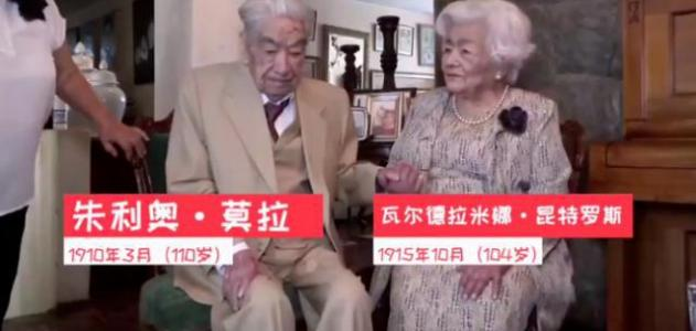 这对夫妻结婚时间世界最长!创吉尼斯纪录