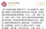 """好消息!徐州或将加入长三角地铁""""通票""""队伍"""