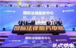 """南京建邺成立国际法律服务中心,打造""""全球一小时法律服务圈"""""""