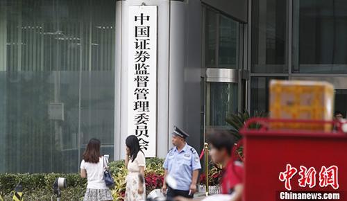 中国证监会:康得新虚增利润总额达119亿元将被顶格处罚