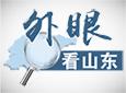 """人民日报点赞青岛""""第二水源"""":每年使用再生水1.9亿多吨"""