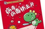 浙江低龄儿童疫情防控图书全球推广