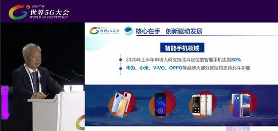 北斗总设计师:核心器件国产化率100% 80%新入网手机已支持
