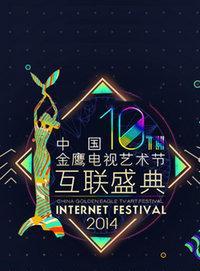 第十届金鹰节互联盛典颁奖晚会