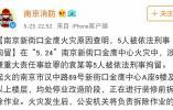 南京新街口金鹰火灾原因查明,5人被依法刑事拘留