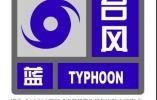 """台风将走 清凉依旧 对付秋燥关键靠""""润"""""""