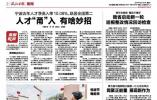浙江日报:永康门企携手华为打造5G工厂