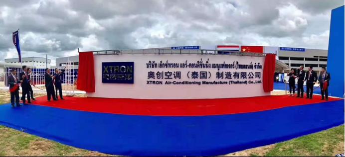 """沿着""""一带一路""""闯世界 奥克斯空调泰国建厂打造""""中国智造""""新名片"""