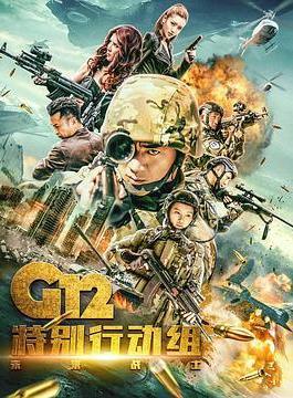 G12特别行动组 未来战士