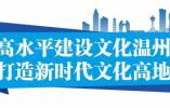 """中國國際網路文學周為何""""鍾情""""溫州?"""