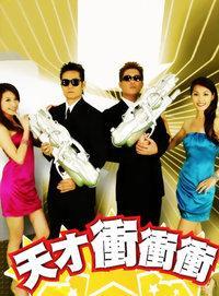 天才冲冲冲 2011
