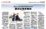 浙江日报:退伍消防战士高越照顾高位截瘫战友16年