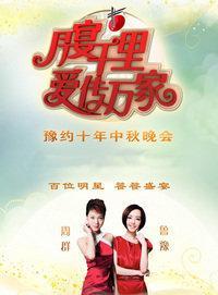 安徽卫视中秋晚会 2011