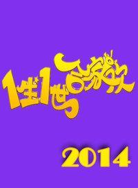 一生一世合家欢 2014