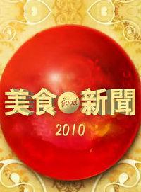 美食新闻 2010