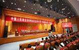 政协龙港市一届一次会议开幕 陈为来作工作报告