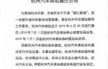 杭州汽车南站7月1日起搬迁 不要跑错临时车站
