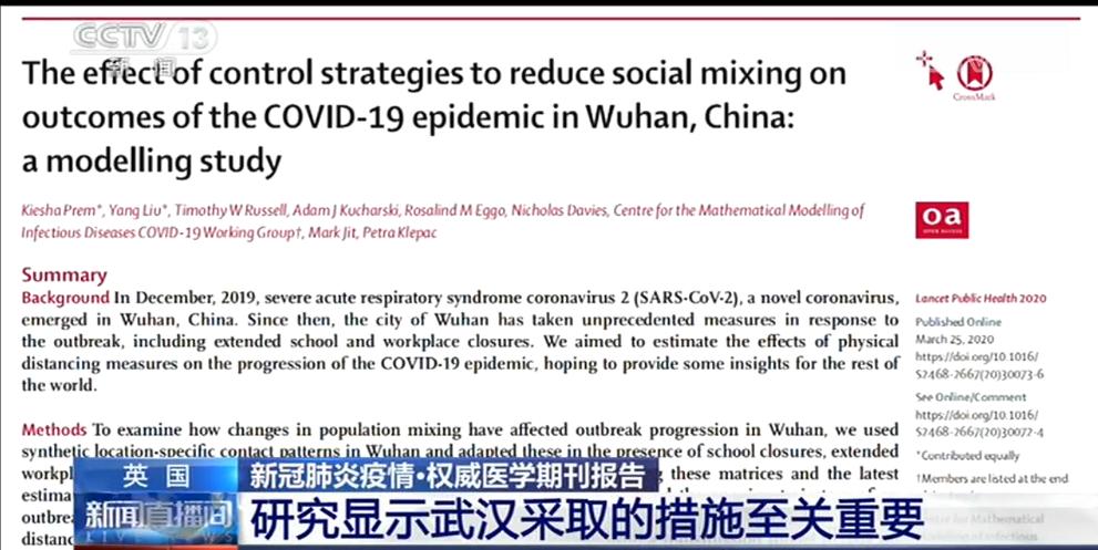 权威医学期刊报告:武汉采取的措施至关重要延缓疫情暴发
