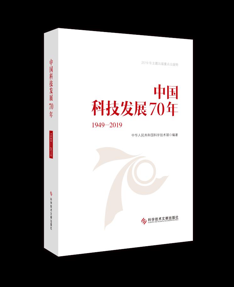 《中国科技发展70年(1949—2019)》新书发布