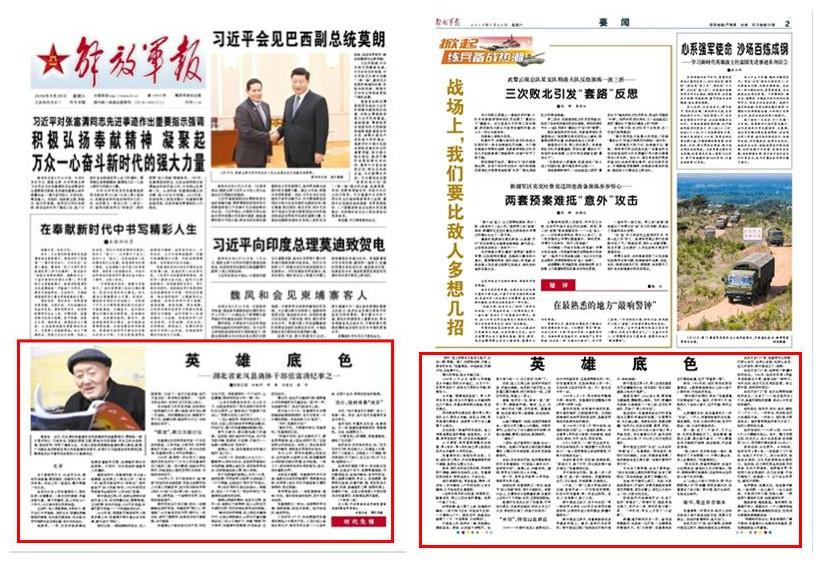 英雄底色——湖北省来凤县离休干部张富清纪事之一