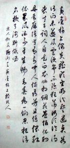 《鹤冲天·黄金榜上》书法作品