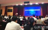 浙江发布县域高质量发展优秀案例