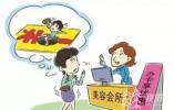 南京市消协发布半年投诉分析报告:这些领域问题最集中,有你遇到过的吗?