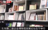 【视频】第二届企业博物馆发展论坛在宁举行