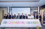 微软人工智能和物联网实验室在张江启用,首批30家企业入驻