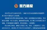 浙江警方昨晚通报! 涉嫌侮辱国旗 男子被刑拘!