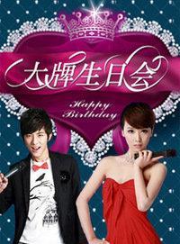 大牌生日会 深圳卫视 2011