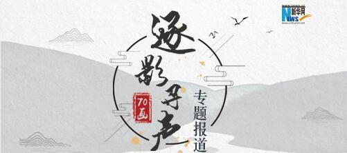 【逐影寻声70画】无数突破 无限精彩