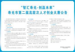 寿光市第二届高层次人才创业大赛将举行