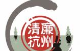 """杭州向14家市属国企通报检查发现的?#20843;?#39118;""""问题"""