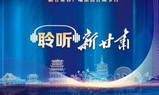 新智汇·新表达——新甘肃5G智慧电台正式上线