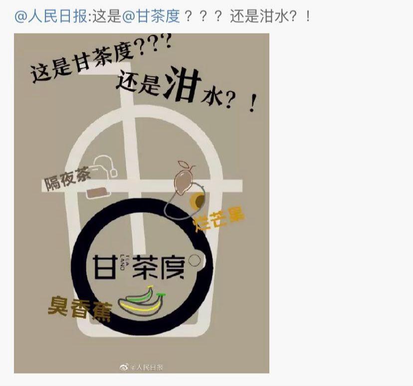 """知名奶茶店被曝""""肮脏"""",@人民日报:这是泔水?"""