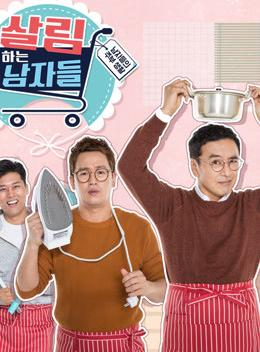 做家务的男人们